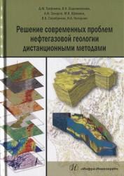 Решение современных проблем нефтегазовой геологии дистанционными методами