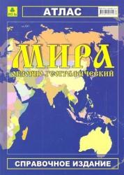 Обзорно-географический атлас мира. Справочное издание