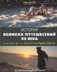 История великих путешествий XX века. Герои и первооткрыватели