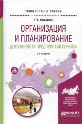 Организация и планирование деятельности предприятий сервиса 2-е изд. Учебное пособие для вузов