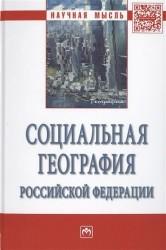 Социальная география Российской Федерации