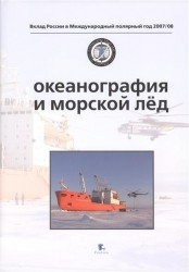 Океанография и морской лед