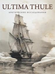 Ultima Thule. Арктические исследования