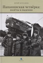 Папанинская четвёрка: взлёты и падения. 2-е издание, переработанное