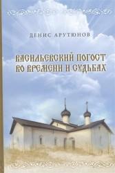 Васильевский погост во времени и судьбах