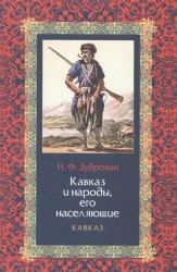 Кавказ и народы, его населяющие. Книга I. Кавказ (комплект из 2 книг)
