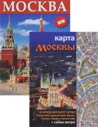 Альбом Москва 128 стр русс. Яз