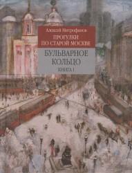 Прогулки по старой Москве. Бульварное кольцо. Книга 1