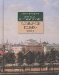 Прогулки по старой Москве. Бульварное кольцо. Книга III
