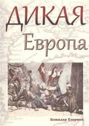 Дикая Европа. Балканы глазами западных путешественников
