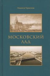 Московский лад