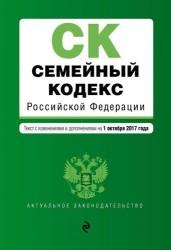 Семейный кодекс Российской Федерации : текст с изменениями и дополнениями на 1 октября 2017 года