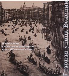 Главная улица Венеции. Большой канал в итальянских фотографиях конца XIX - начала XX века