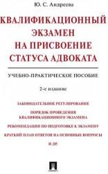 Квалификационный экзамен на присвоение статуса адвоката. Учебно-практическое пособие. 2-е издание