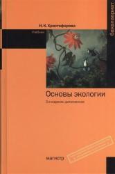 Основы экологии. Учебник. 3-е издание, дополненное