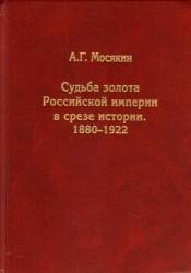Судьба золота Российской империи в срезе истории. 1880-1922