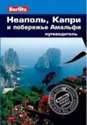 Неаполь, Капри и побережье Амальфи. Путеводитель
