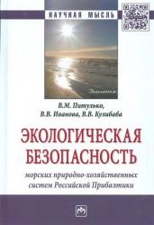 Экологическая безопасность морских природно-хозяйственных систем Российской Прибалтики
