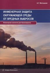 Инженерная защита окружающей среды от вредных выбросов. Учебное пособие
