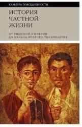 История частной жизни. В 5 томах. Том 1. От Римской империи до начала второго тысячелетия. 2-е издание