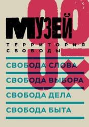 Музей 90-х. Территория свободы