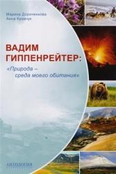 """Вадим Гиппенрейтер: """"Природа - среда моего обитания"""""""
