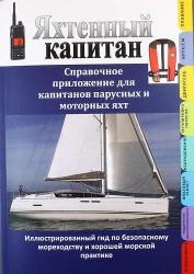 Яхтенный капитан. Справочное приложение для капитанов парусных и моторных яхт: сборник.