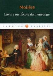 L`Аvare ou l`Ecole du mensonge: комедия (на франц.яз.)