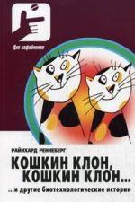 Кошкин клон, кошкин клон… и другие биотехнологические истории