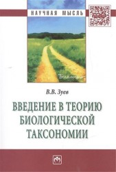 Введение в теорию биологической таксономии. Монография