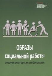 Образы социальной работы. Социокультурная рефлексия