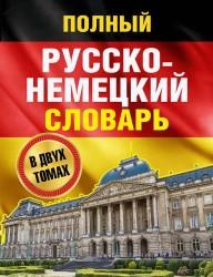 Полный русско-немецкий словарь. В 2 томах (комплект из 2 книг)