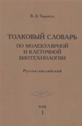 Толковый словарь по молекулярной и клеточной биотехнологии. Русско-английский. Том 1