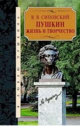 Пушкин. Жизнь и творчество