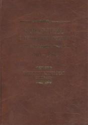 Биология в Санкт-Петербурге. 1703—2008. Энциклопедический словарь