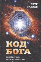 Код Бога. Лингвистико-волновая генетика