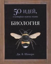 Биология. 50 идей, о которых нужно знать