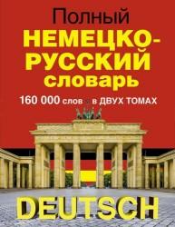 Полный немецко-русский словарь. 160 000 слов в двух томах (комплект из 2-х книг)