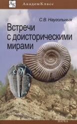 Встречи с доисторическими мирами