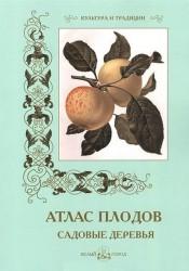 Атлас плодов. Садовые деревья