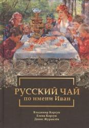 Русский чай по имени Иван