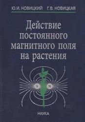 Действие постоянного магнитного поля на растения