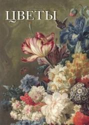 Цветы. Иллюстрированная энциклопедия