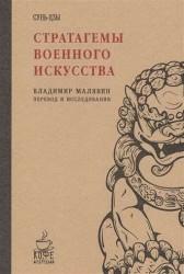 Стратагемы военного искусства. Сунь-Цзы