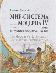 Валлерстайн Иммануил. Мир-система Модерна. Том IV. Триумф центристского либерализма, 1789–1914.