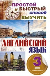 Простой и быстрый способ выучить английский язык (комплект из 3 книг)