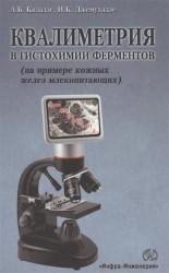 Квалиметрия в гистохимии ферментов (на примере кожных желез млекопитающих)