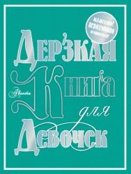 Дерзкая книга для девочек