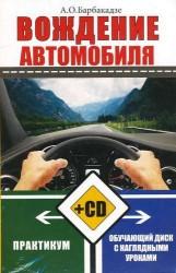 Вождение автомобиля. Практикум + обучающий СД