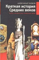 Краткая история Средних веков: Эпоха, государства, сражения, люди